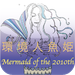 kankyou ningyo hime  Mermaid of the 2010th