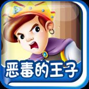 动画绘本·恶毒的王子-BabyBooks
